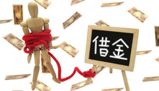 借金解決の最終手段、借金が免除になる自己破産手続きとは