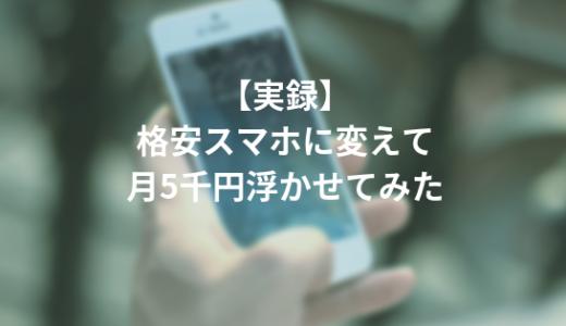【実録】ドコモからワイモバイルに変更してみたら月5千円下がった筆者の経験談