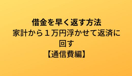 借金を早く返す方法② 家計から1万円浮かせて返済に回す 【通信費編】