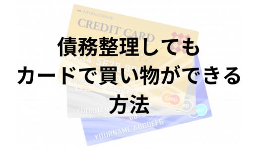 債務整理後にクレジットカードが使えない?破産してもカードで買い物ができる方法
