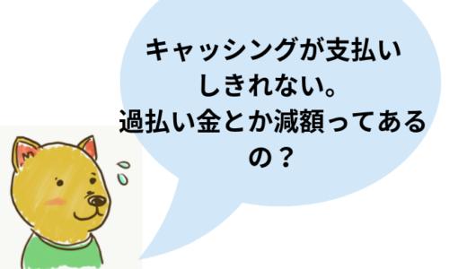 【キャッシングでも過払いはある】エポスカードのキャッシングで30万円戻ってきた人の実例
