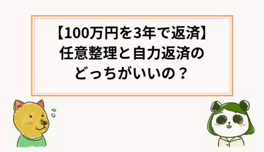 借金100万円を任意整理すると?返済額が7千円も安くなる!?弁護士費用はどれくらい?