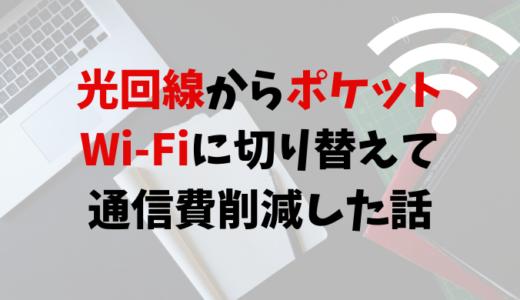 【体験談】ドコモ光からポケットWi-Fi(WiMAX ワイマックス)に乗り換えてネット代を年間2万円節約した話