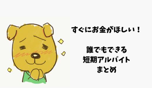 【今すぐお金が欲しいあなたに】誰でもできる一日5千~1万円の短期アルバイトまとめ