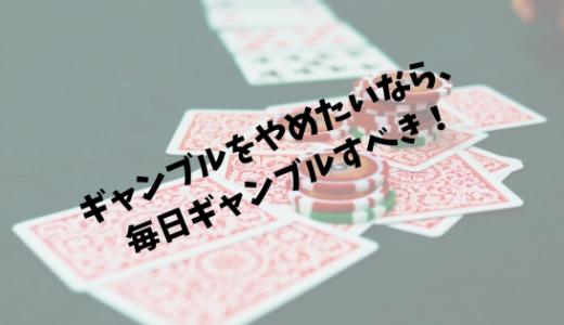 ギャンブル依存症から抜け出したい方は、毎日必ずギャンブルをしましょう